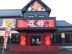 焼肉五苑 青森筒井店の写真