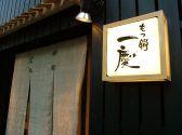 一慶 春吉店の雰囲気3