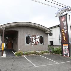 焼肉食堂かっちゃんち 前橋総社町店の写真