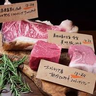 厳選された熟成肉を堪能!