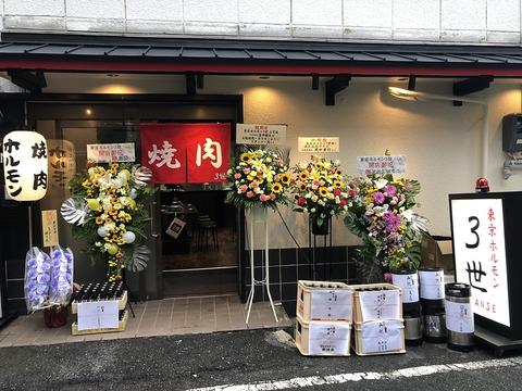 東京ホルモン3世 立花店|店舗イメージ6