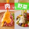 肉バル&野菜バル にくベジ 新宿駅前店のおすすめポイント1