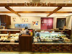 三の丸ホテル KOUSAIの写真