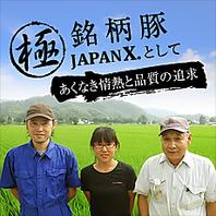 宮城蔵王のブランド豚【JAPANX】専門店!