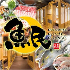 魚民 広島南口駅前店の写真
