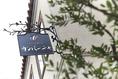 JR八王子駅徒歩3分にある隠れ家風一軒家イタリアンレストラン。アイアンの看板もイタリアの雰囲気です。