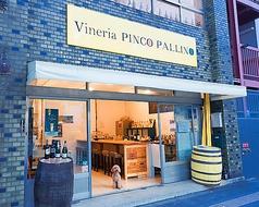 vineria PINCO PALLINO TOKYOの写真
