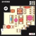 お席の見取り図(4階)。当店4階のお席です。
