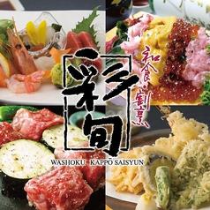 アパホテル金沢駅前 和食・割烹 彩旬 さいしゅんの写真