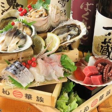 大衆酒場 新札華族 シンサツカゾクのおすすめ料理1