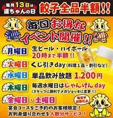 創作餃子と炊き餃子 大衆酒場 遥ちゃんの詳細
