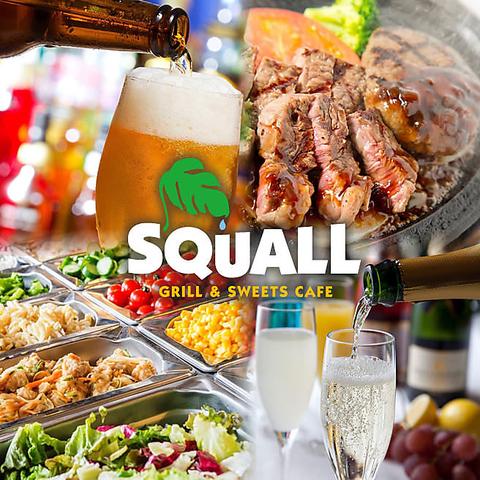 グリルレストラン&スイーツカフェ SQUALL(スコール)東新宿店