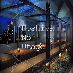星夜の宴 上野店イメージ