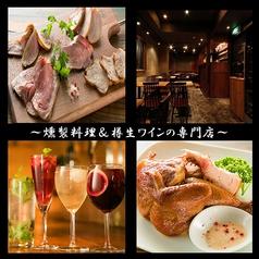 燻煙 SmokeDining 新宿三丁目店のおすすめ料理1