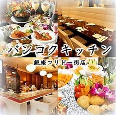 バンコクキッチン 銀座コリドー街店の写真