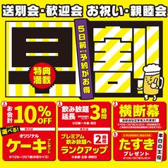 魚民 宇都宮東口駅前店のおすすめ料理1