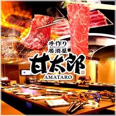 甘太郎 立川シネマシティ店の写真