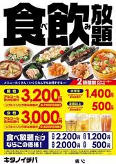 キタノイチバ 津田沼北口駅前店のおすすめ料理1