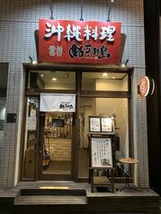 沖縄料理ぬちぃぬ島の写真