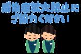 ◆新型コロナウイルスの感染予防対策◆いつも当店をご利用いただき、誠にありがとうございます。この度の新型コロナウイルスの感染拡大に関しまして、お客様に安全にご利用いただけるよう当店としてできる限りの対策、および徹底を実行しております。