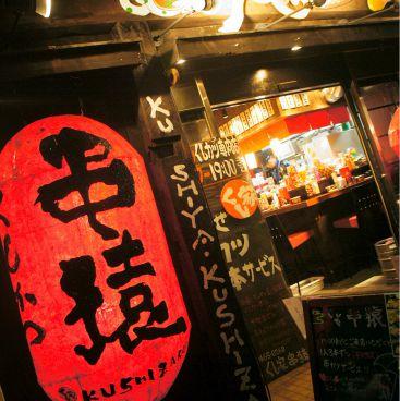 くし家 串猿 渋谷店の雰囲気1