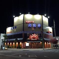 北海亭 伊勢崎本町店の雰囲気1