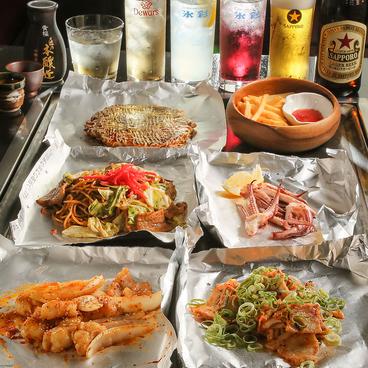 鉄板居酒屋 GION わのおすすめ料理1