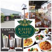 KIHEI CAFE キヘイ カフェ