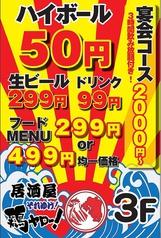 それゆけ鶏ヤロー 関大前店の写真