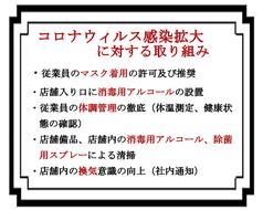 ◆当店からのお知らせ◆新型肺炎・コロナウイルス感染拡大に対策する取り組み