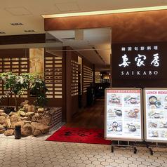 妻家房 さいかぼう 名古屋ラシック店の写真