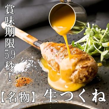 近江屋熟成鶏十八番 錦橋店のおすすめ料理1