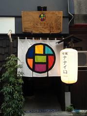 旬風 ナナイロの写真
