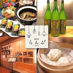 鶏料理 らんぷの写真