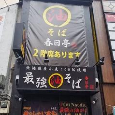油そば 春日亭 五反田店の写真