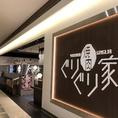 《焼肉ぐりぐり家》は【イオンモール広島祇園店1F レストラン街】にて営業中!店頭にある大きな看板が目印です★