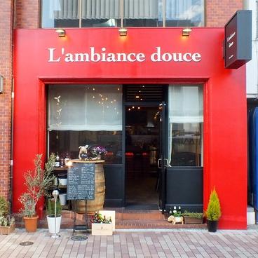 L'ambiance douce ランビアンス ドゥ―スの雰囲気1