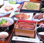 和食と名代うなぎの新見世の詳細