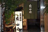 魚山亭 渋谷店の雰囲気3