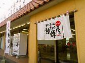 さぬき麺輝屋 丸亀本店 香川のグルメ