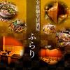 個室居酒屋 ふらり Hurari 新横浜店
