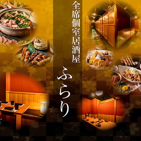 新横浜駅徒歩1分!全席個室の隠れ家居酒屋 飲み放題付きコース3時間 3,000円