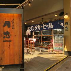 月忠 綱島店の写真