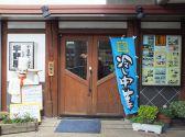やまぶきの里レストラン 宇野屋 茨城のグルメ