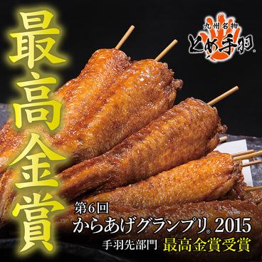 とめ手羽 池袋東口店のおすすめ料理1