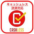 【キャッシュレス決済対応】カード決済・QRコード決済に対応しております。
