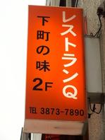 夜のおつまみセット1000円