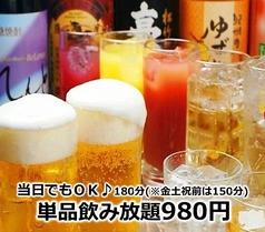 九州居酒屋 あおべえ 寅八 栄店の雰囲気1