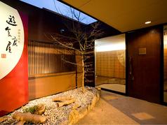 遊食房屋 高松南店の特集写真
