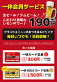毎日ドリンク・おつまみが一休会員価格!(半額)